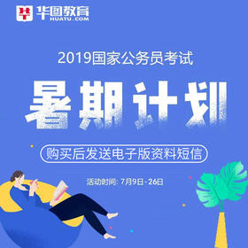2019国考暑假计划(1元直播课程+电子版备考资料)