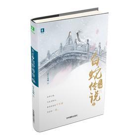 意林 天乩之白蛇传说2 月上无风 作品 另类演绎经典新神话小说
