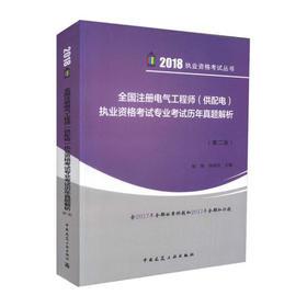 全国注册电气工程师(供配电)执业资格考试专业考试历年真题解析(第二版)