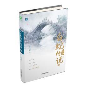 意林 天乩之白蛇传说1 月上无风 作品 古风神话小说