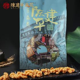 陈建平小麻花  独立包装每袋约16-20颗小麻花 冰糖糯米150g