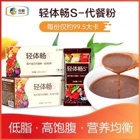 中粮轻体畅S-巧克力味奶香味代餐粉