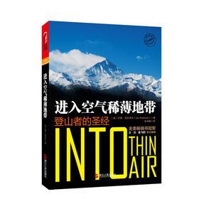 【湛庐文化】《进入空气稀薄地带》 朗读者推荐