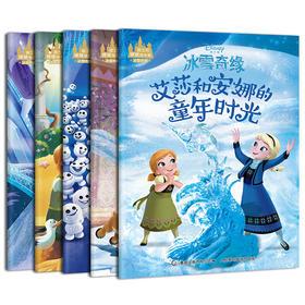 迪士尼冰雪奇缘套装全5册