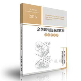 2016全国建筑院系建筑学优秀教案集