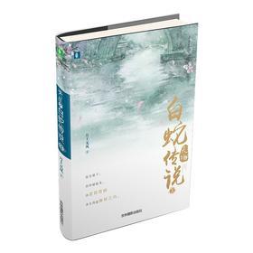 意林 天乩之白蛇传说3 月上无风 作品 古风仙侠 励志青春 奇幻小说