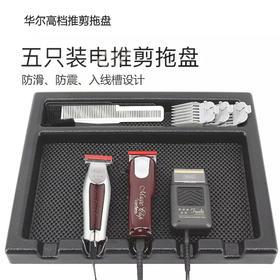 华尔电推剪托盘 桌面收纳盒 防滑垫复古油头电推子卡尺托盘可充电时放置