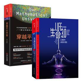 【湛庐文化】生命3.0+穿越平行宇宙  共两册  迈克斯·泰格马克