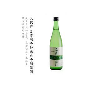 天狗舞 夏季凉吟纯米大吟酿清酒(限季节)720ml