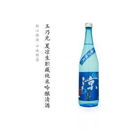 玉乃光 夏季凉生贮藏纯米吟酿清酒(限季节)