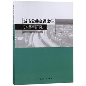 城市公共交通出行分担率研究