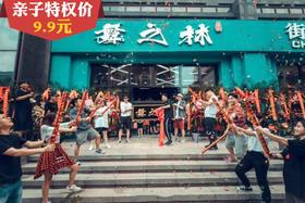 【舞之林街舞潮流馆】成为街舞达人不再是个梦想!
