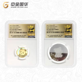 中国熊猫金币发行35周年金银币套装70评级币 现货