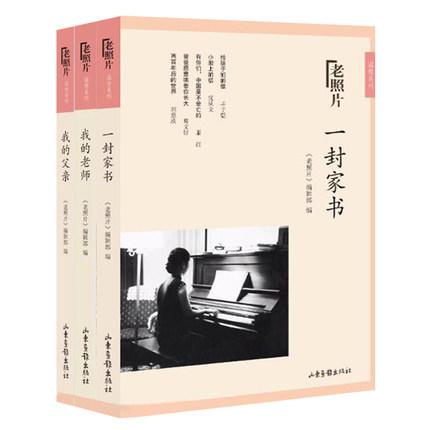 【新华书店旗舰店官网】老照片温情系列全3册