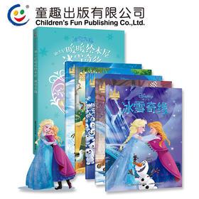 迪士尼暖暖绘本屋冰雪奇缘套装全5册  3-7岁幼儿童适读