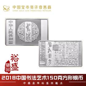 2018中国书法艺术(篆书)150克方形银币