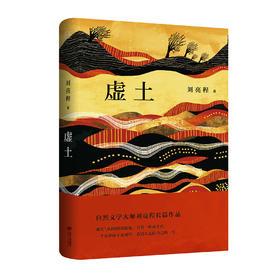 虚土 自然文学大师刘亮程 茅盾文学奖 自然文学 当代文学 果麦图书