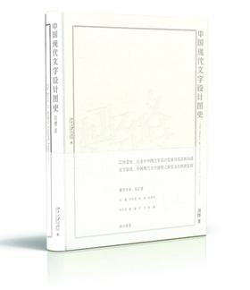 《中国现代文字设计图史》带你「以图看史,见字知美」+ 附赠「字体设计故事」音频(*下单留电子邮箱*)