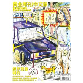 《商业周刊中文版》 2018年7月第13期