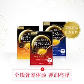 黄金面膜 日本Utena佑天兰胶原蛋白玻尿酸补水保湿美白面膜 3片包邮