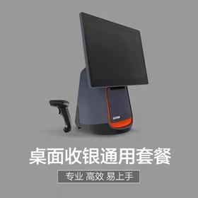 商米t1有赞定制版(包含14寸单屏触控一体机+无限扫码枪)