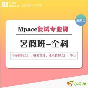 MPAcc复试专业课暑假班(课程均含资料大礼包)