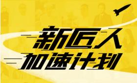 【深圳商盟】| 吴晓波频道【新匠人养成营】-深圳站