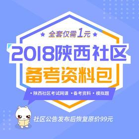 【电子版】2018陕西社区备考资料包
