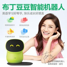 布丁豆豆(绿豆高配套装版)智能机器人 英语学习视频通话早教机