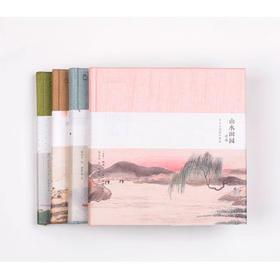 中国国家地理 诗画系列 四册套装