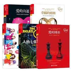 【湛庐文化】戈特曼五部曲:爱的沟通+幸福的婚姻+爱的博弈+培养高情商的孩子+人的七张面孔