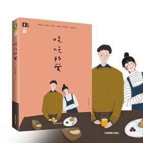 意林 吃吃的爱 意林至味系列 令广大读者垂涎的温馨美食故事 温暖回忆 青少年文学