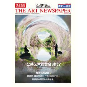 《艺术新闻/中文版》2018年7-8月合刊    第60期