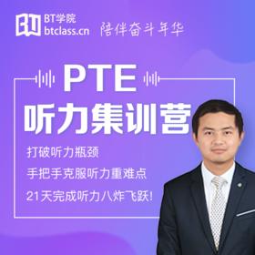 BT学院2018年PTE听力集训营直播课