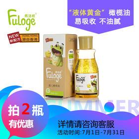 弗洛格婴儿橄榄油150ml新生儿橄榄护肤油宝宝孕妇按摩抚触去头垢