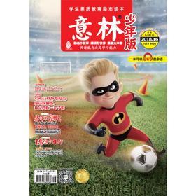 意林少年版 2018年第16期 (八月下 半月刊)少儿书籍 杂志期刊 SNH48黄婷婷 青春的勇气从零开始