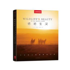 《绝地生灵:三大无人区的野性之美》