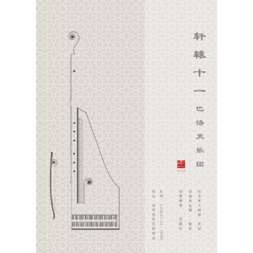 Y:轩辕十一巴洛克音乐会   单向演出