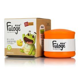 弗洛格Fuloge婴儿护肤山茶油霜婴儿面霜新生儿宝宝润肤露补水霜 6028