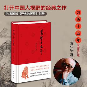 万历十五年(经典版) 黄仁宇 著   独家附送《经典的历程》别册 史记小说 明朝那些事