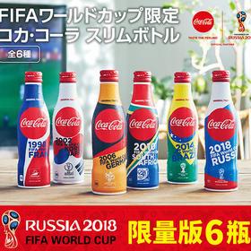 日本进口可口可乐足球世界杯限量珍藏版6支装 250ml*6支