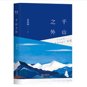 千山之外(安意如2018全新作品西藏十年随笔集,千山之外是心的故乡——西藏。)