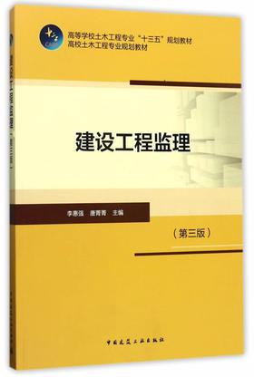 建设工程监理(第三版)