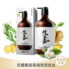 清爽去屑生姜姜汁原液洗发水