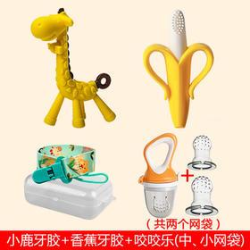 家有宝宝特别推荐:蓄聪牙胶磨牙棒曼哈顿手抓球香蕉牙胶4件套