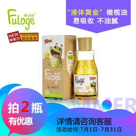 弗洛格婴儿橄榄油100ml新生儿橄榄护肤油宝宝孕妇按摩抚触去头垢