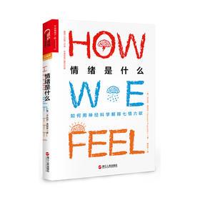 【湛庐文化】情绪书单:情绪是什么+笛卡尔的错误+驾驭情绪的力量+臣服的力量+认识自己,接纳自己+幸福脑+积极情绪的力量+活出最乐观的自己+积极诠释力 共9册