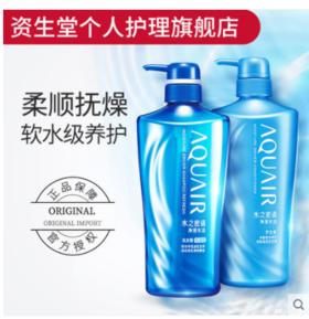 资生堂头发护理套装(洗发水+护发素 2套起批 600ml装)
