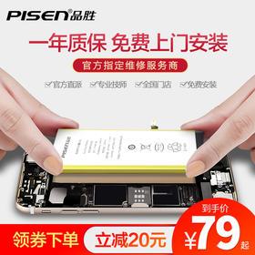 【免费上门安装 一年质保】品胜苹果内置电池 适用于4S/5S/6/6P/6S/6SP/7/7P/8/8P等