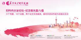 第三届东方妇产科学论坛--「妇科内分泌论坛」纪念版光盘/U盘/在线观看